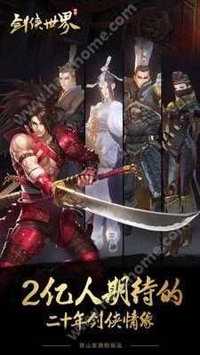 剑侠世界V1.2.3489 正式版