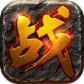 热血战歌 V0.9.1 安卓版
