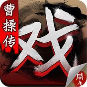 三国戏曹操传 V1.1.0007 苹果版