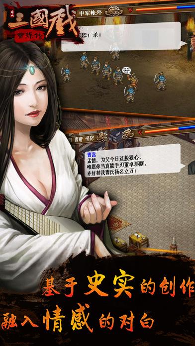 三国戏曹操传V1.1.0007 苹果版