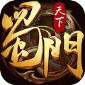 蜀门天下 V2.3.3 苹果版