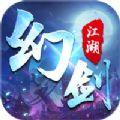幻剑江湖2017 V1.0 安卓版