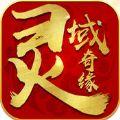 灵域奇缘OL V1.0 苹果版