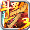 斗罗大陆3龙王传说 V1.4.0 苹果版