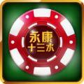 永康十三水 V1.0 苹果版