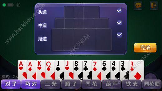 永康十三水V1.0 苹果版