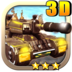 3D超级坦克大战2015安卓版