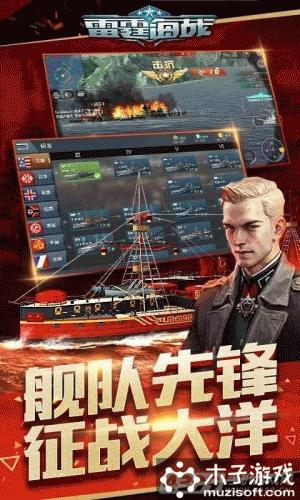 雷霆海战V1.6.8 最新版