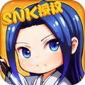 剑走江湖 V2.14 苹果版