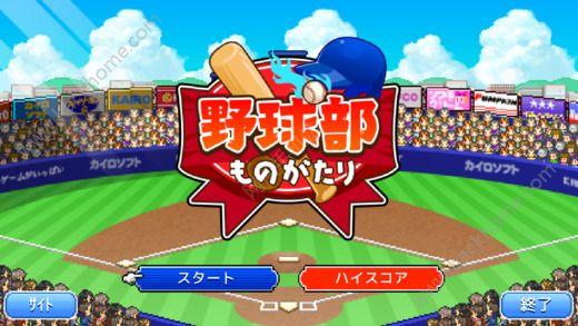 棒球物语V1.00 苹果版