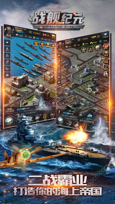 战舰纪元V1.5.0 安卓版