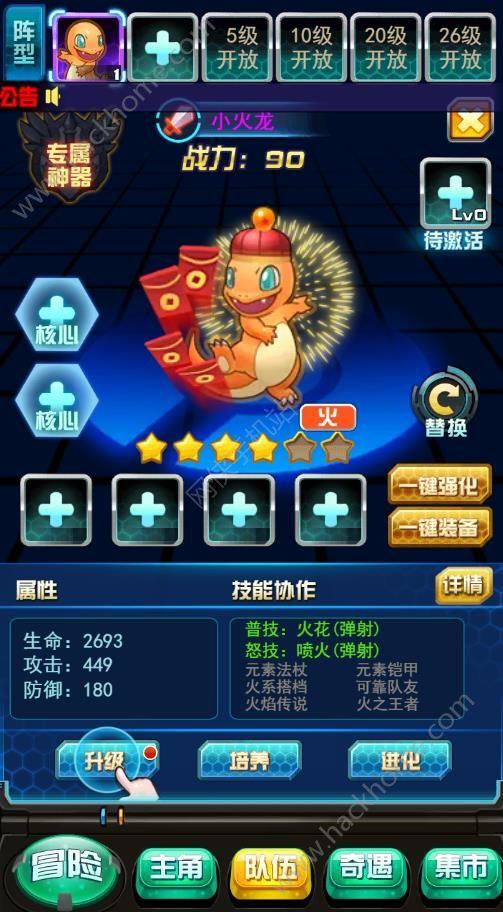 妖怪宝可萌V1.0 安卓版