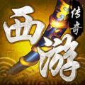 西游传奇手游 V1.0 苹果版