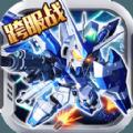 敢达决战 V1.6.12 苹果版