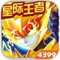 赛尔号超级英雄 V2.5.0 安卓版