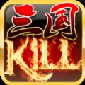 三国kill安卓破解版