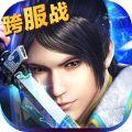 青云传奇 V1.0 苹果版