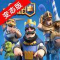 部落冲突皇室战争 V1.7.3