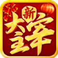 新大主宰 V1.8.9.0