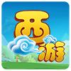 猴王西游 V1.0 安卓版