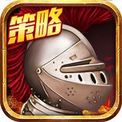 罗马崛起 V1.0 苹果版