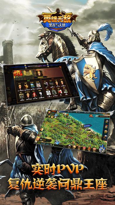 英雄无敌黑龙与天使V1.9.54 安卓版