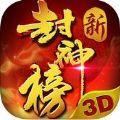 新封神榜3D V1.0.0 苹果版