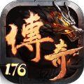 王者传奇HD V1.0 苹果版