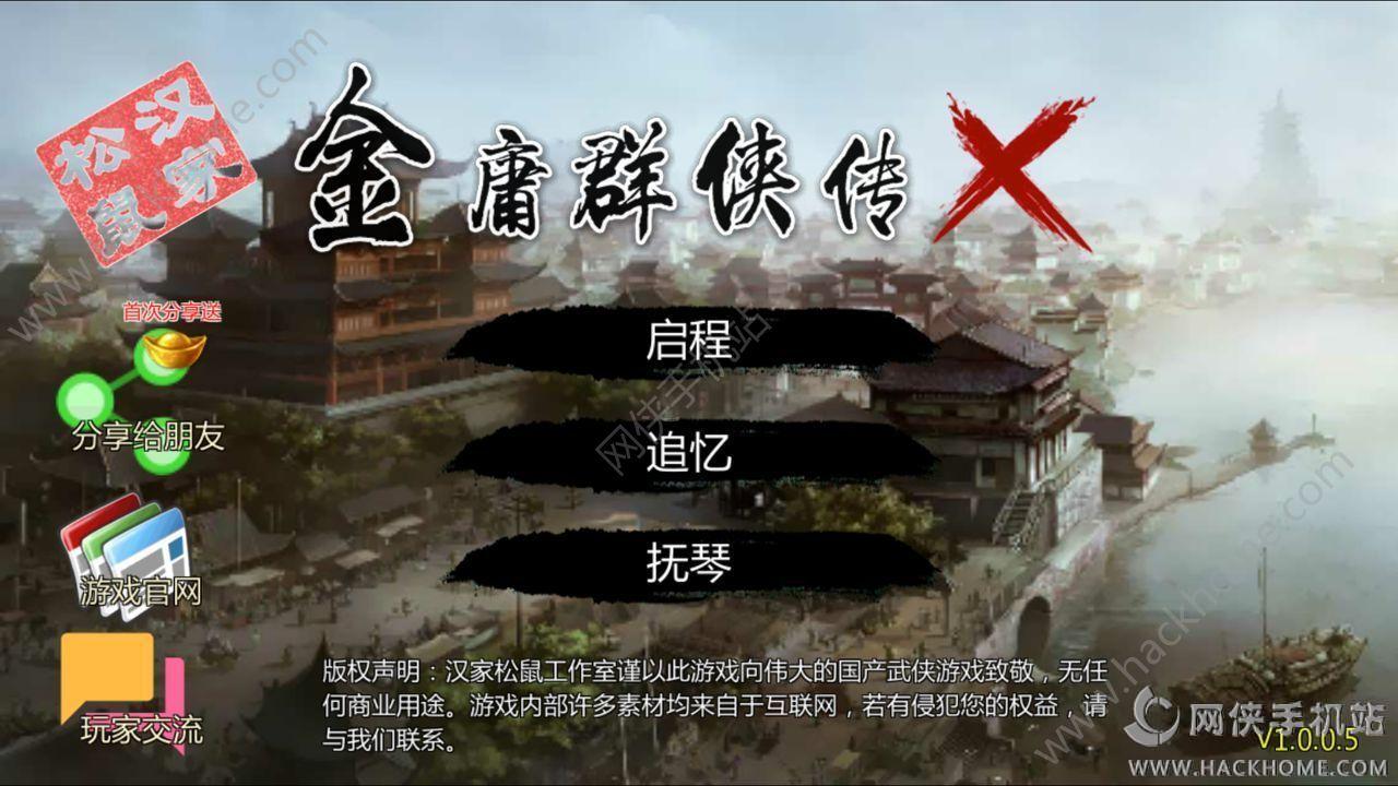 金庸群侠传X金庸群侠传X2.0无限元宝内购修改破解版 安卓版