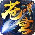 神剑苍穹 V1.0 苹果版