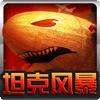 红警之坦克风暴 V1.0 安卓版