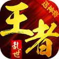 三国乱世王者 V3.1.3 苹果版