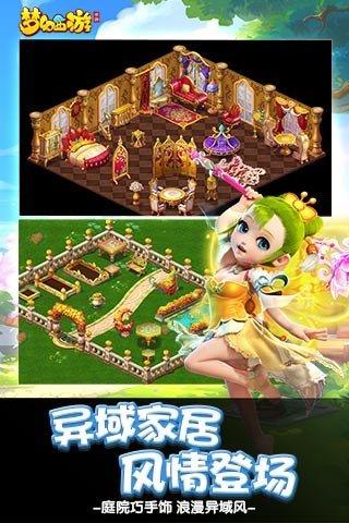梦幻西游V1.87.0 安卓版