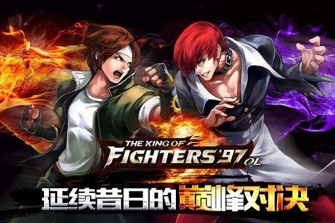 拳皇97OL IOS版V2.4.0 ios版