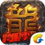 热血传奇IOS版 V1.0.6 ios版