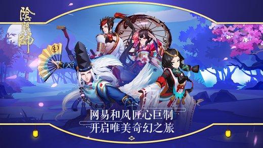 阴阳师V1.0.81 iPhone版