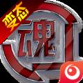 格斗之魂 V1.0.25.1 苹果版