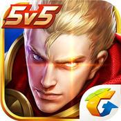 王者荣耀 V1.17.1.2 苹果版