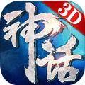 永恒神话 V1.0.0 苹果版