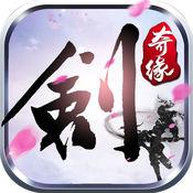 傲剑奇缘 V1.0 苹果版