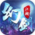 幻剑江湖 V1.1 安卓版