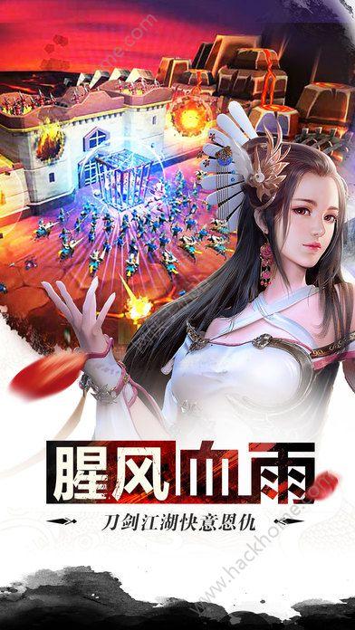 幻剑江湖V1.1 安卓版