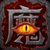猎魔启示录 V1.0.3.2 安卓版