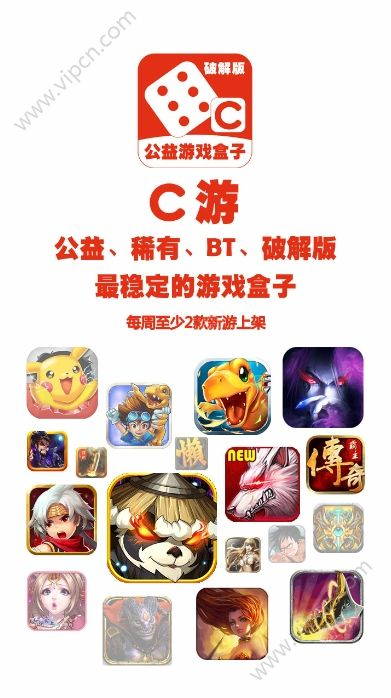 C游盒子V1.0.3 安卓版
