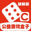 C游盒子无限C币下载_C游公益游戏盒子无限C币V1.0.3下载