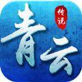 青云传说 V1.0.0 苹果版
