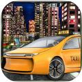 出租车司机汽车模拟器2017 V1.0 苹果版