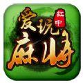 爱玩红中麻将 V1.0 苹果版