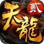 天龙八部3D IOS版 V1.291.0.0 ios版