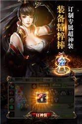 天龙八部3D IOS版V1.291.0.0 ios版